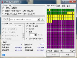 Check Flashでのscreenshot