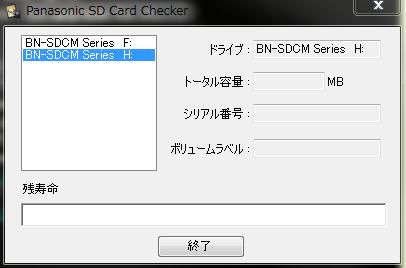 SDカードの寿命を測るソフトウェア