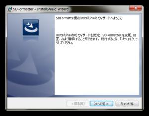 SS_SDFormatter - InstallShield Wizard_2016-6-8_17-39-10_No-00