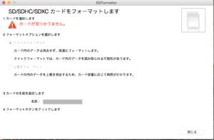 msdformatter_no_sdcard