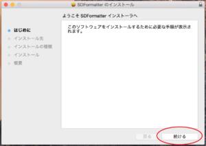 msdformatter_pkg_install_cont