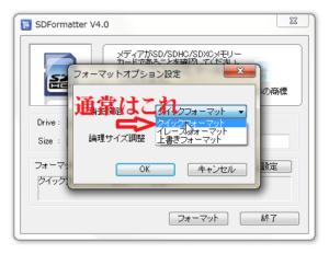 sdformatter_option